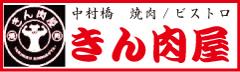 練馬区 中村橋 焼肉 ビストロ