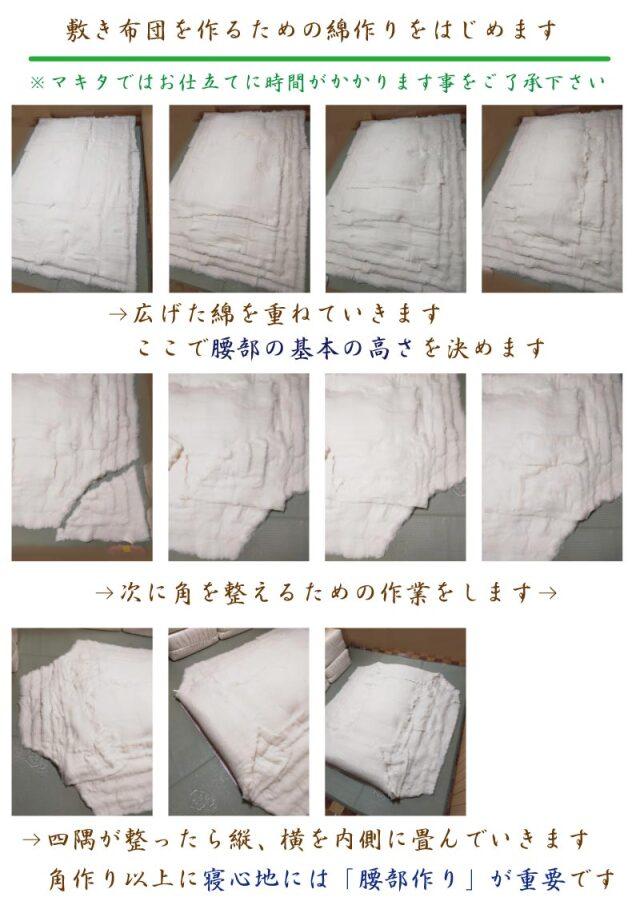 ふとん綿 手作りふとん 和ふとん 綿のふとん